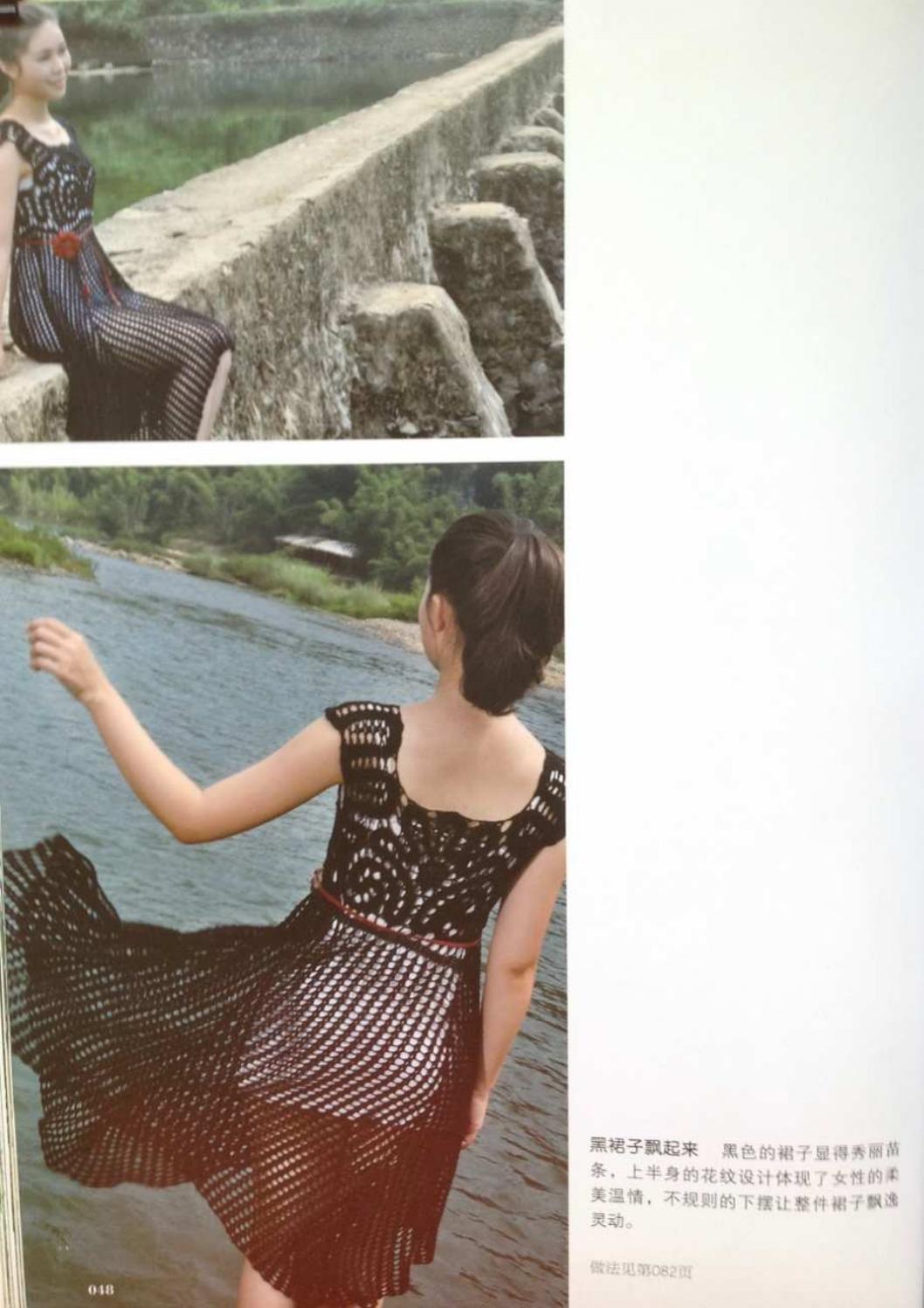 Crochet pull élégant vol 12 crochet facile page 49