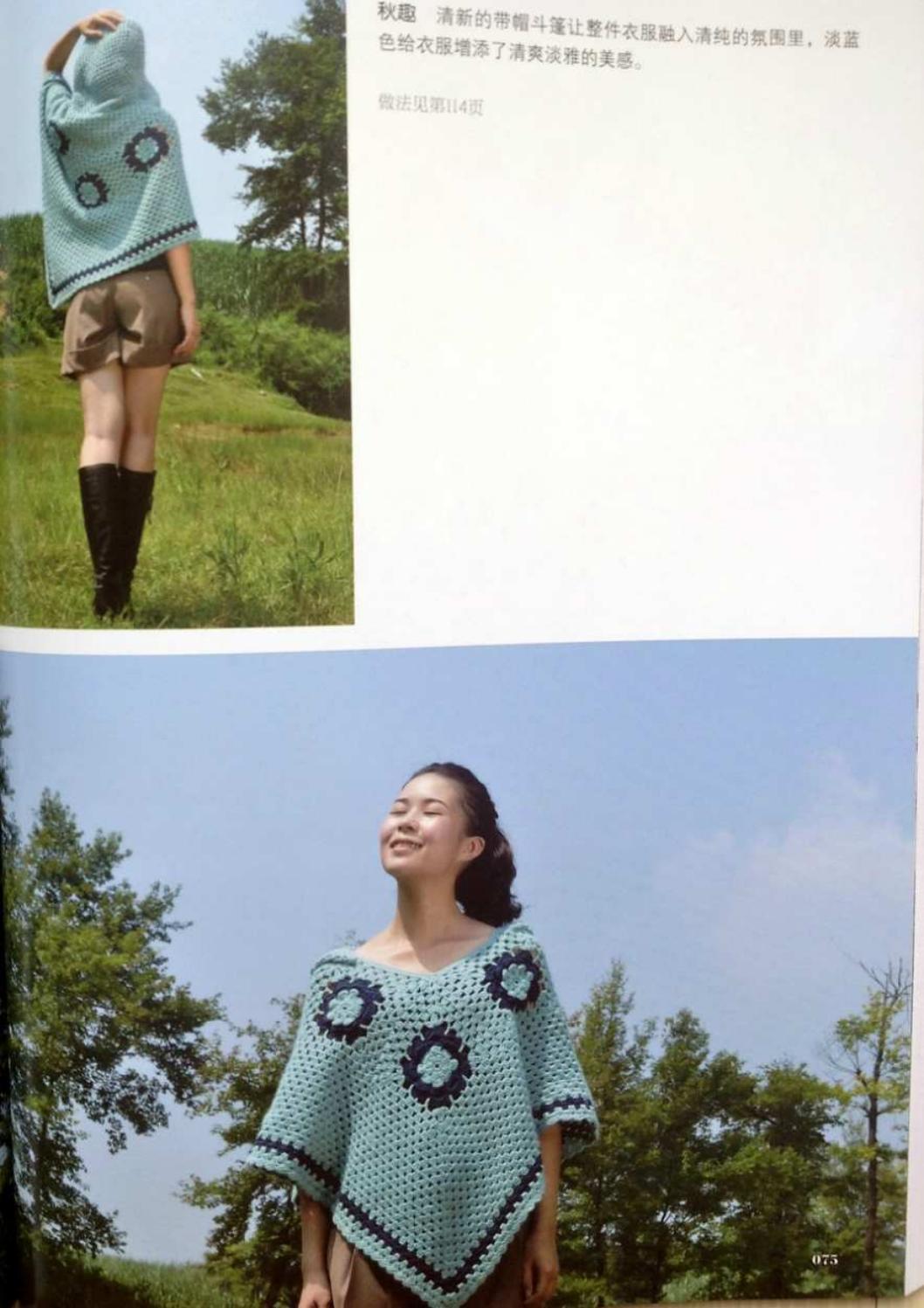 Crochet pull élégant vol 12 crochet facile page 76