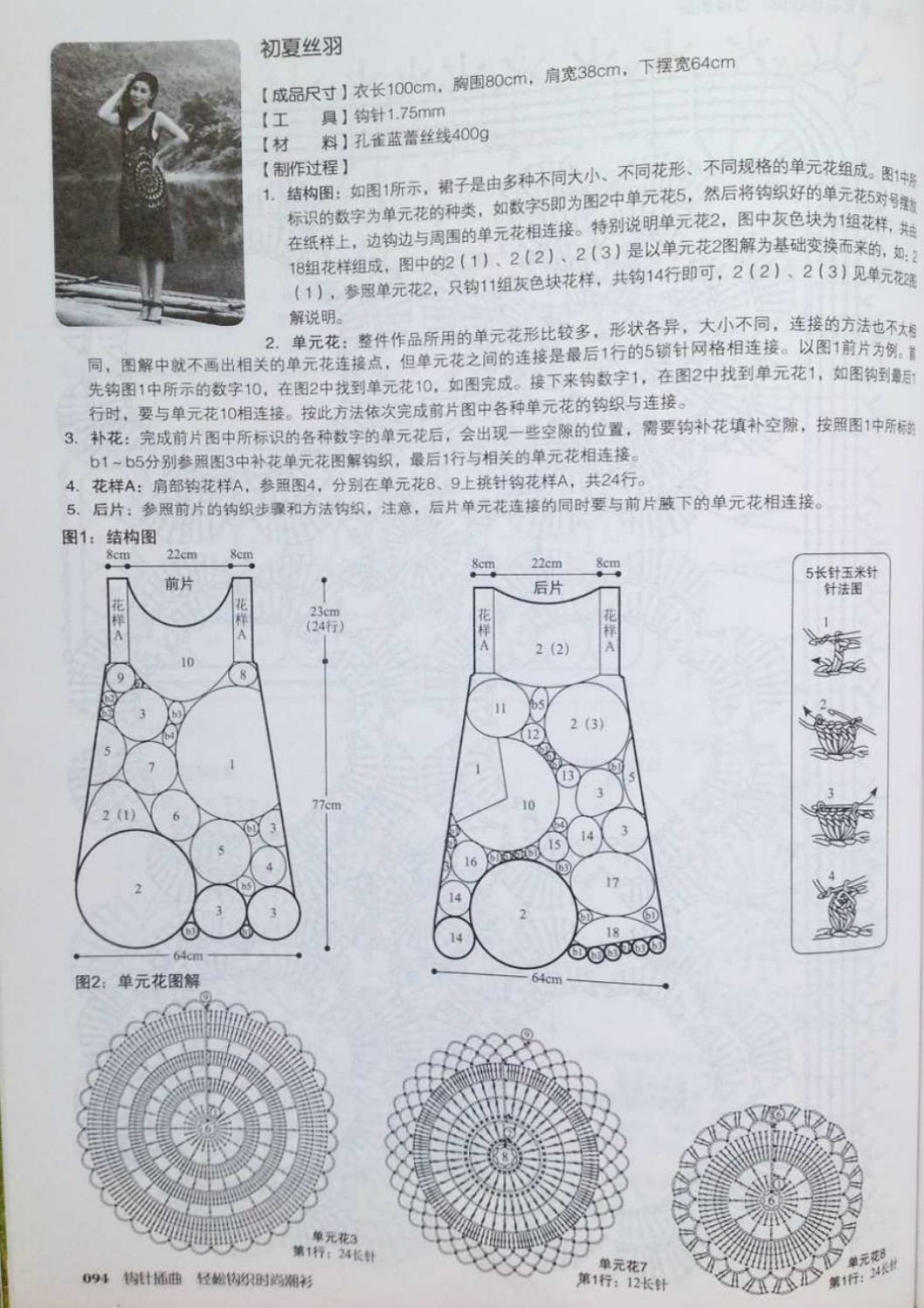 Crochet pull élégant vol 12 crochet facile page 86