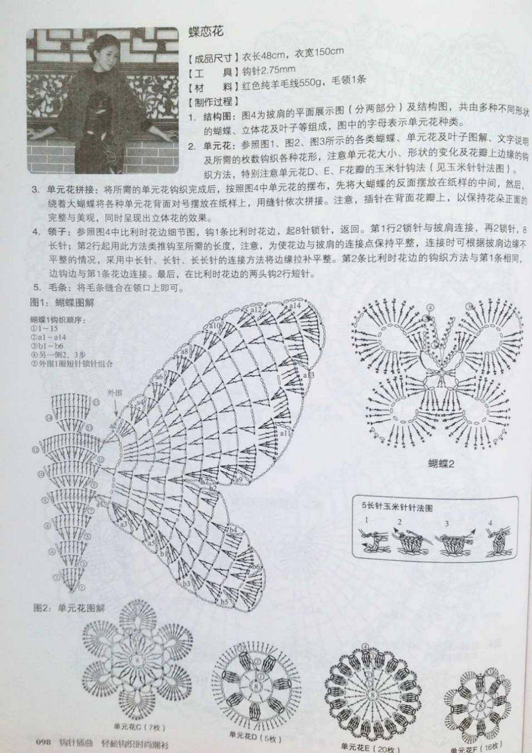 Crochet pull élégant vol 12 crochet facile page 90