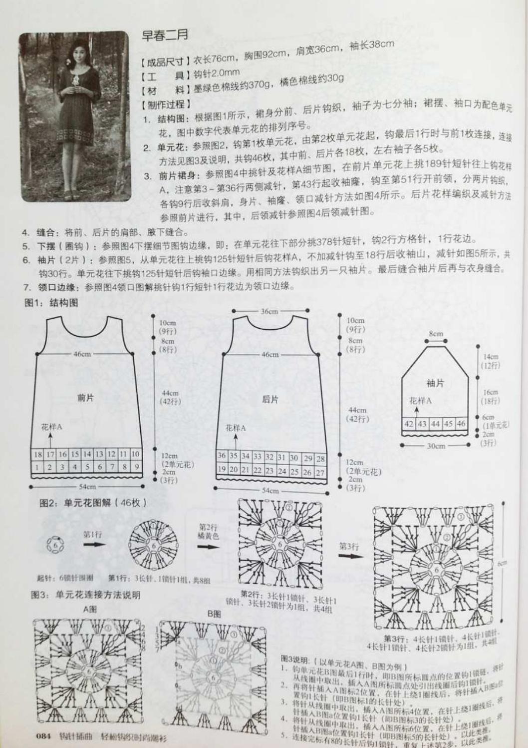 Crochet pull élégant vol 12 crochet facile page 91