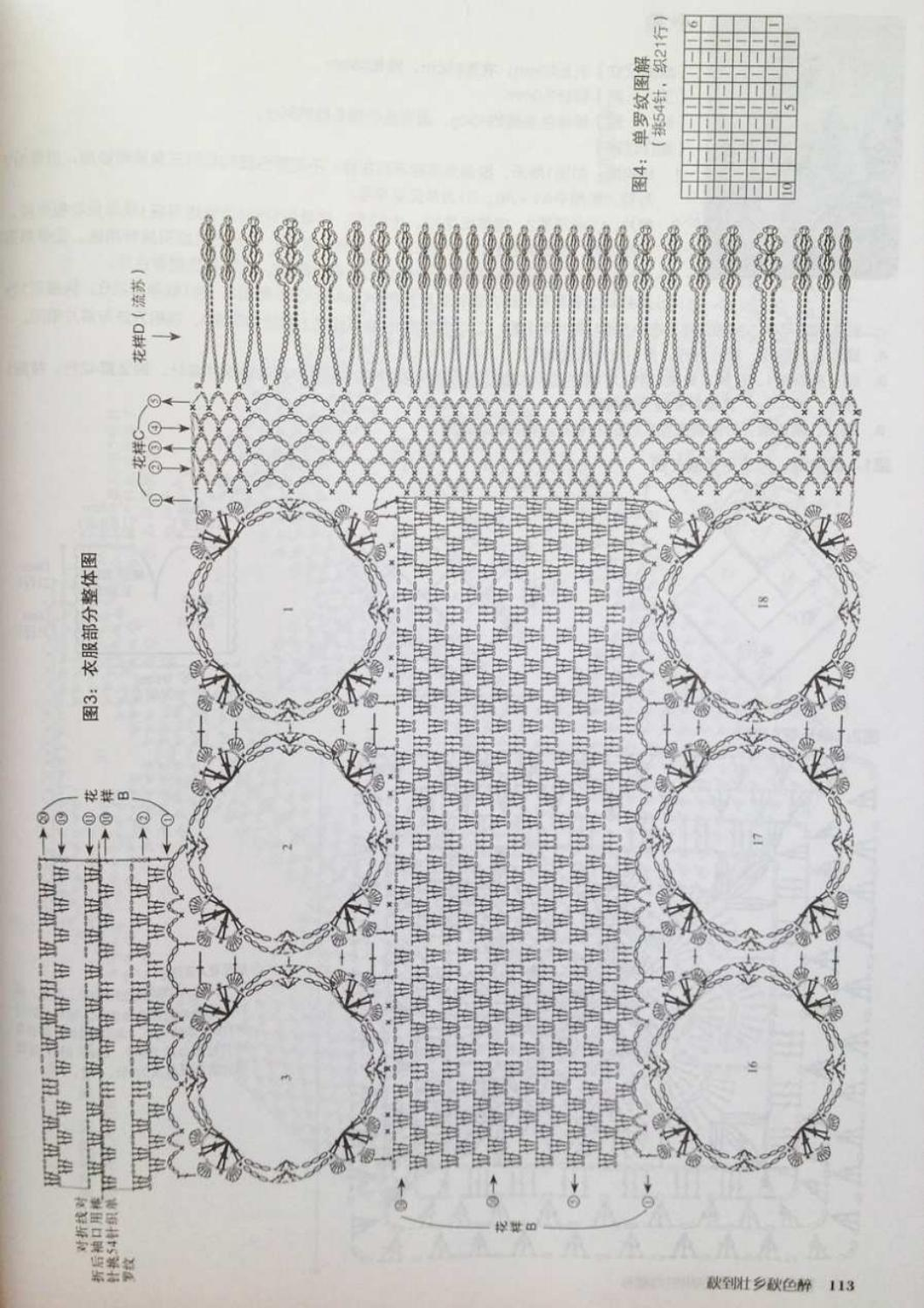 Crochet pull élégant vol 12 crochet facile page 96