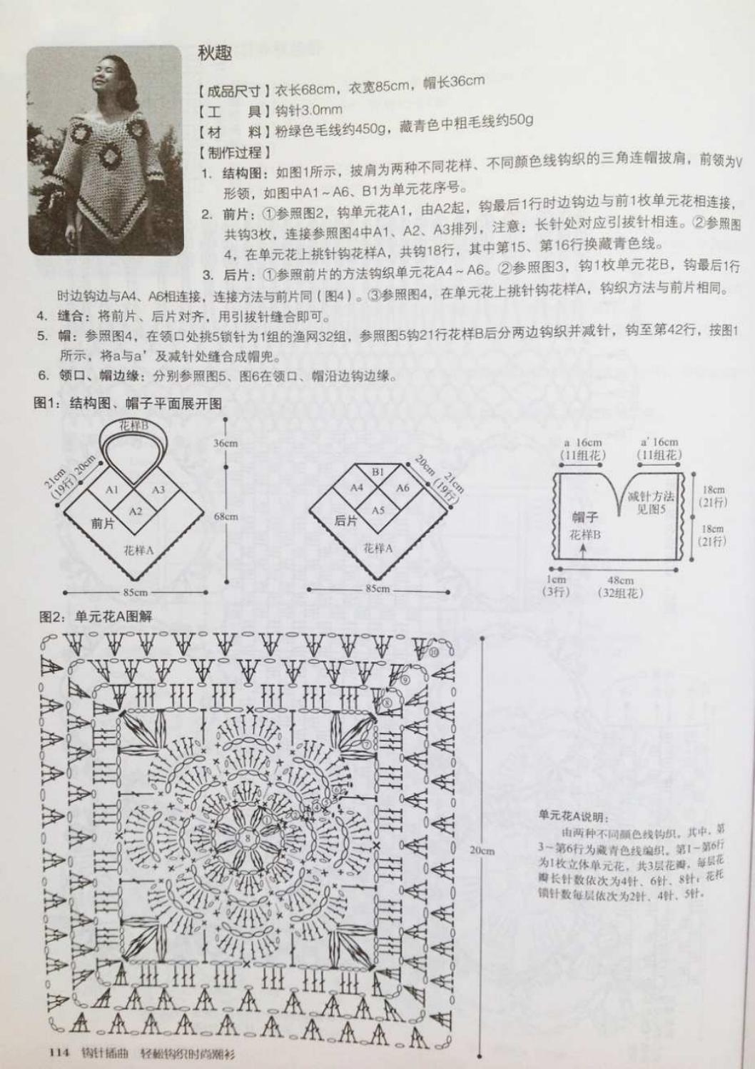 Crochet pull élégant vol 12 crochet facile page 97