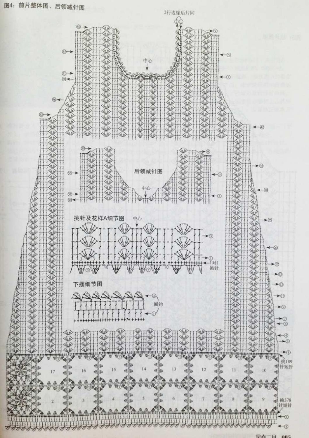 Crochet pull élégant vol 12 crochet facile page 98
