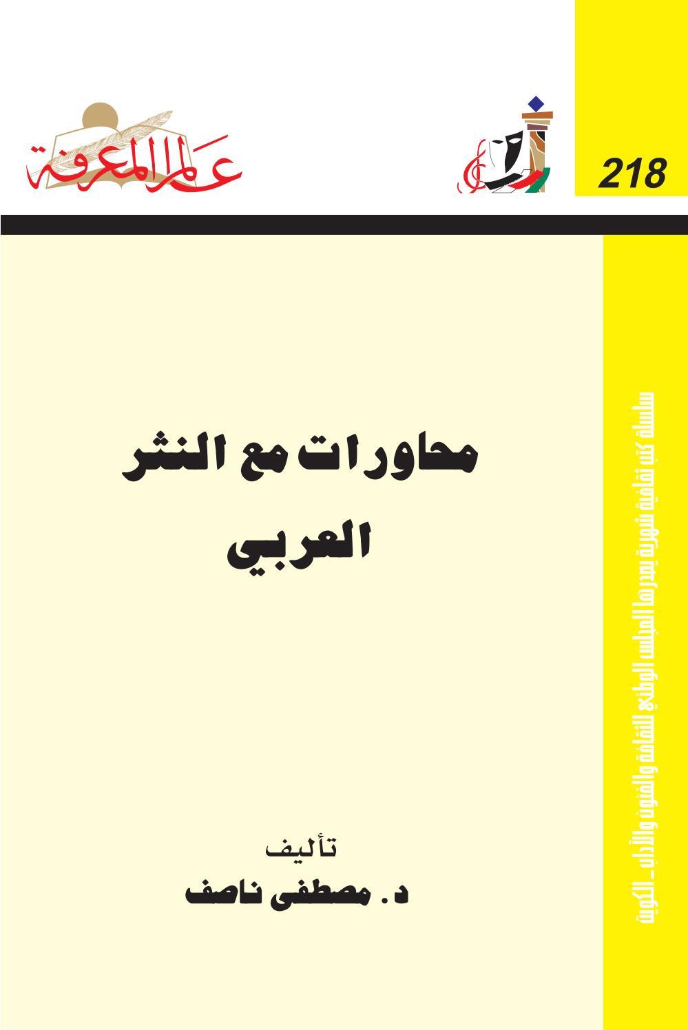 218 محاورات مع النثر العربي by iReadPedia - issuu