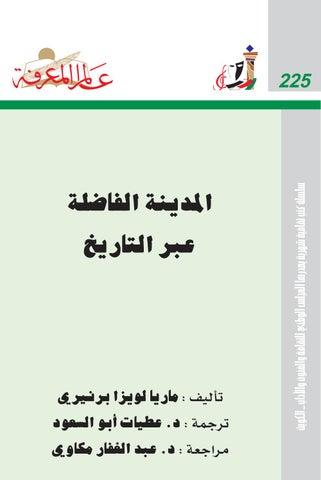 5ce4b441b 225 المدينة الفاضلة عبر التاريخ by iReadPedia - issuu