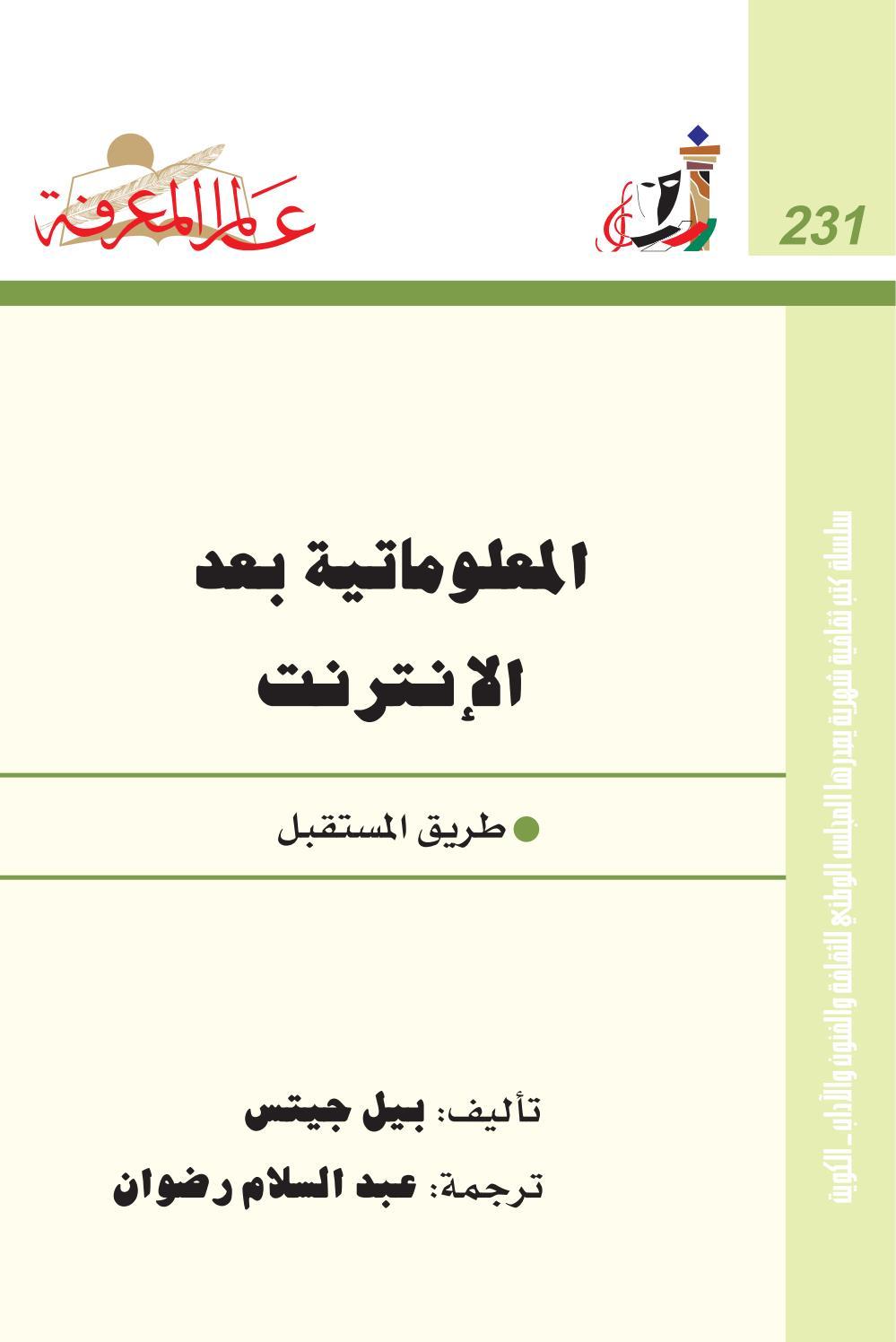 8ea47a092 231 المعلوماتية بعد الإنترنت by iReadPedia - issuu