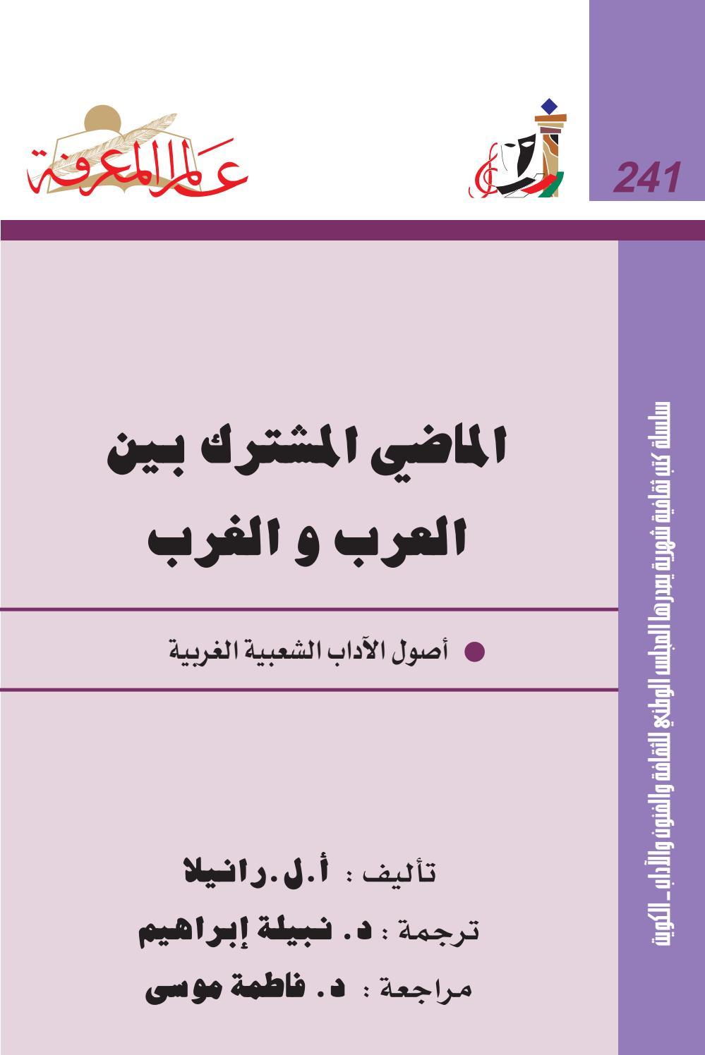 2b6d6c6b7d637 241 الماضي المشترك بين العرب والغرب by iReadPedia - issuu