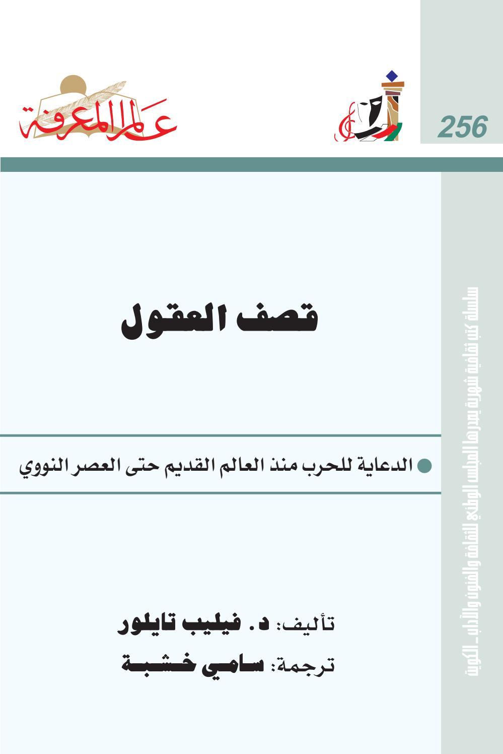 fe9312eb4d3d3 256 قصف العقول by iReadPedia - issuu