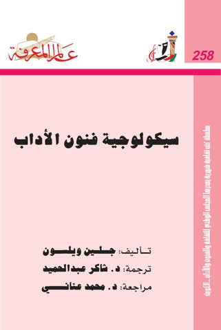 8b3925e04289e 258 سيكولوجية فنون الأداب by iReadPedia - issuu