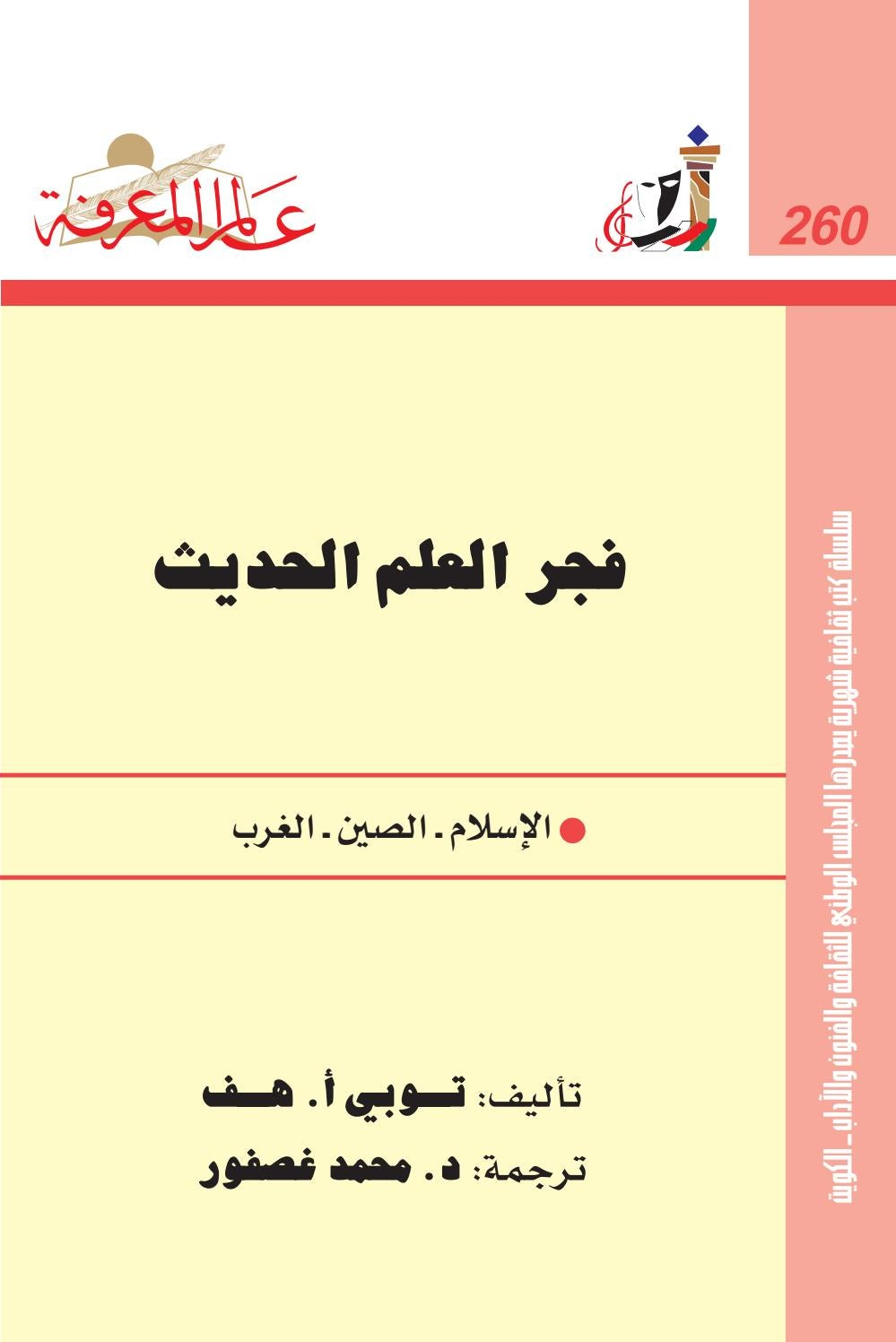 352e184c325a4 260 فجر العلم الحديث by iReadPedia - issuu