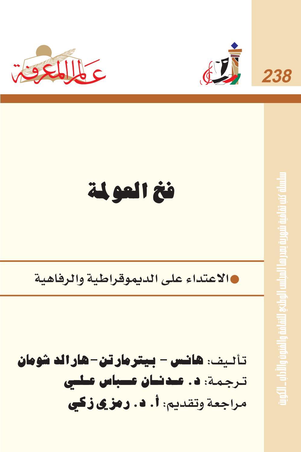 c19d6994002fb 238 فخ العولمة by iReadPedia - issuu