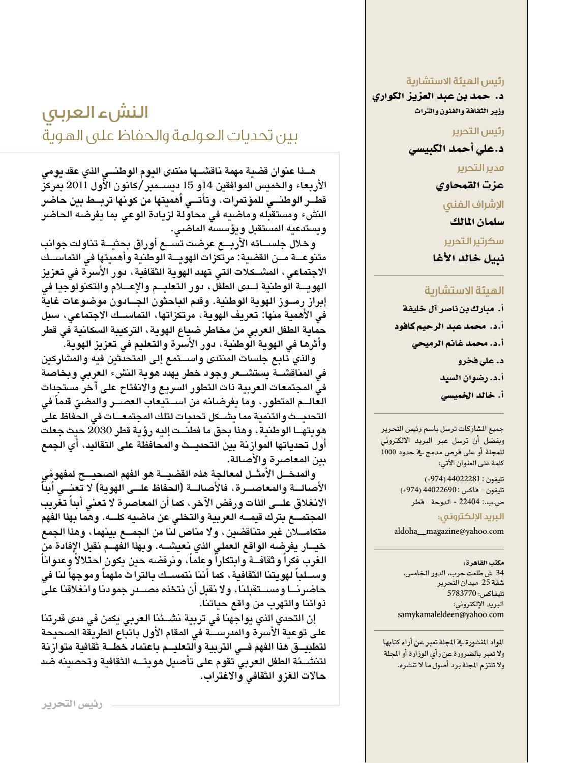 c236f0b18ca0d Doha 51 web by iReadPedia - issuu