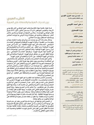 b20a2a4de Doha 51 web by iReadPedia - issuu