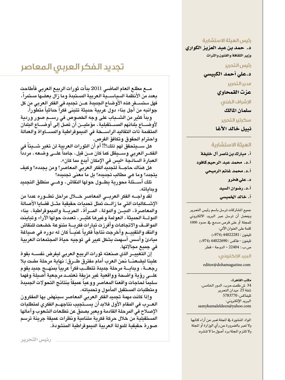 f39b31dcd Doha 53 web by iReadPedia - issuu