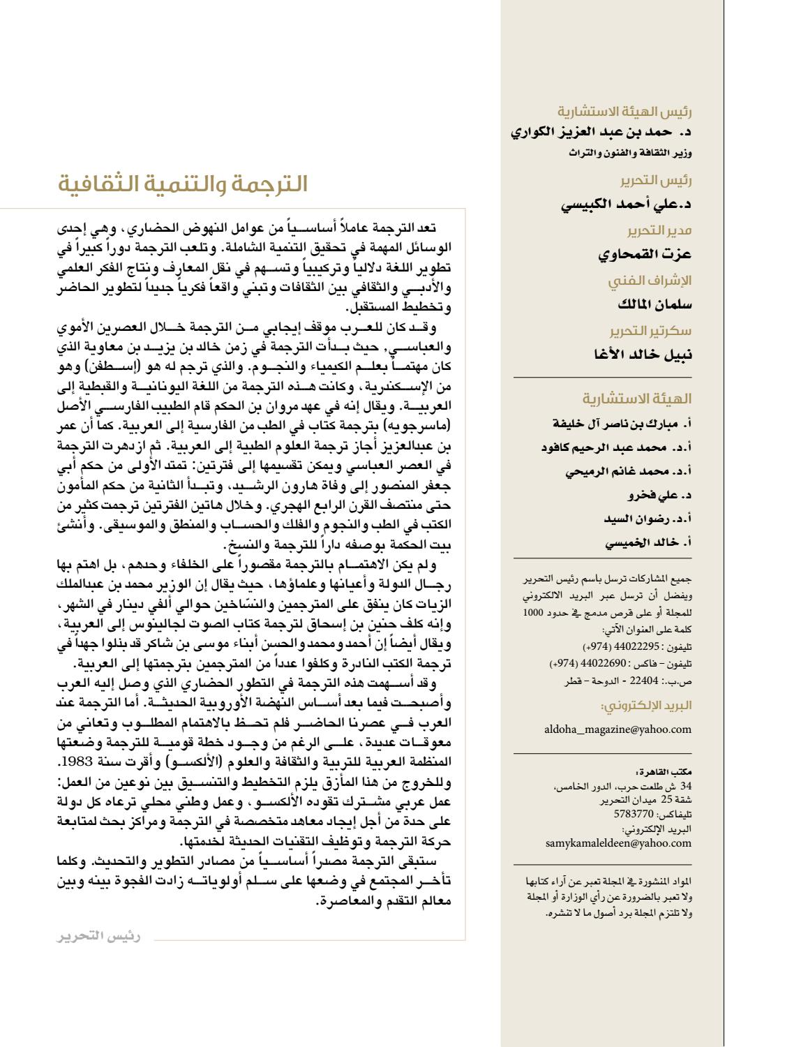 a5647e0c5 Doha 54 web by iReadPedia - issuu