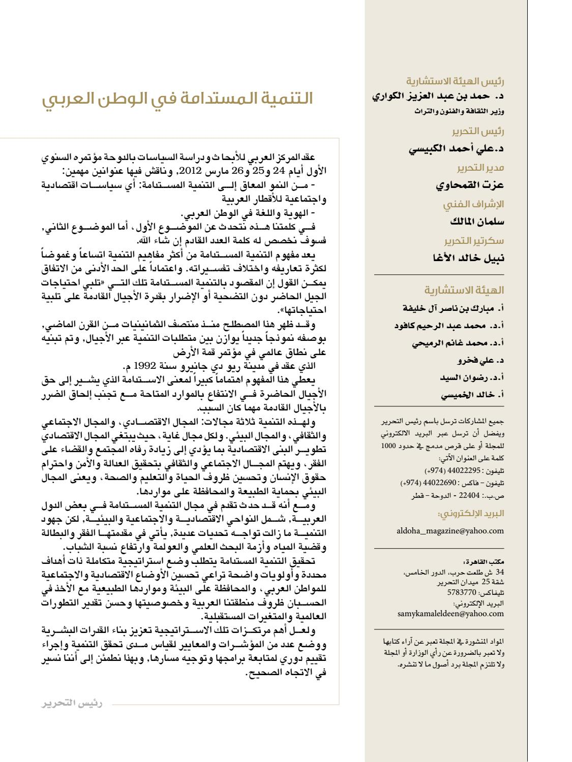 b7abcc151b0d3 Doha 55 web by iReadPedia - issuu