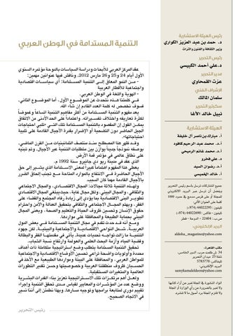 ceed7f9890090 Doha 55 web by iReadPedia - issuu