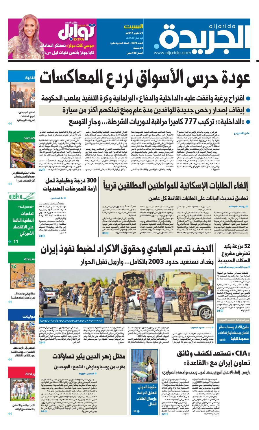 4ac8c9bd3 عدد الجريدة ليوم 21 أكتوبر 2017 by Aljarida Newspaper - issuu