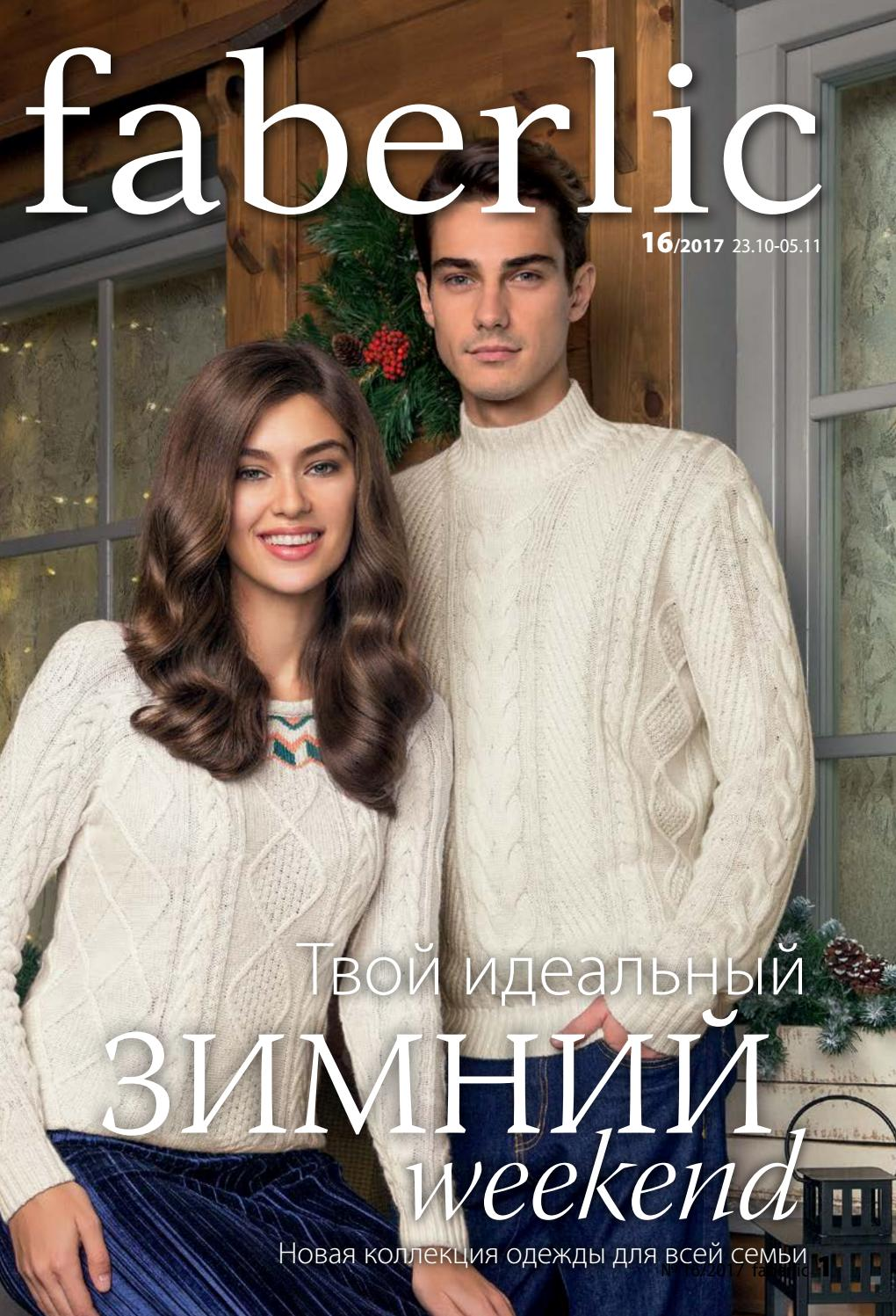 FABERLIC КАТАЛОГ №16 2017 by Faberlic Latvija - issuu ff645601261f9