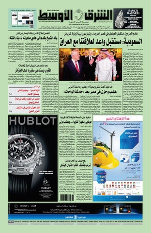 bf5ad4969398d Awsat by Tanaad Press - issuu