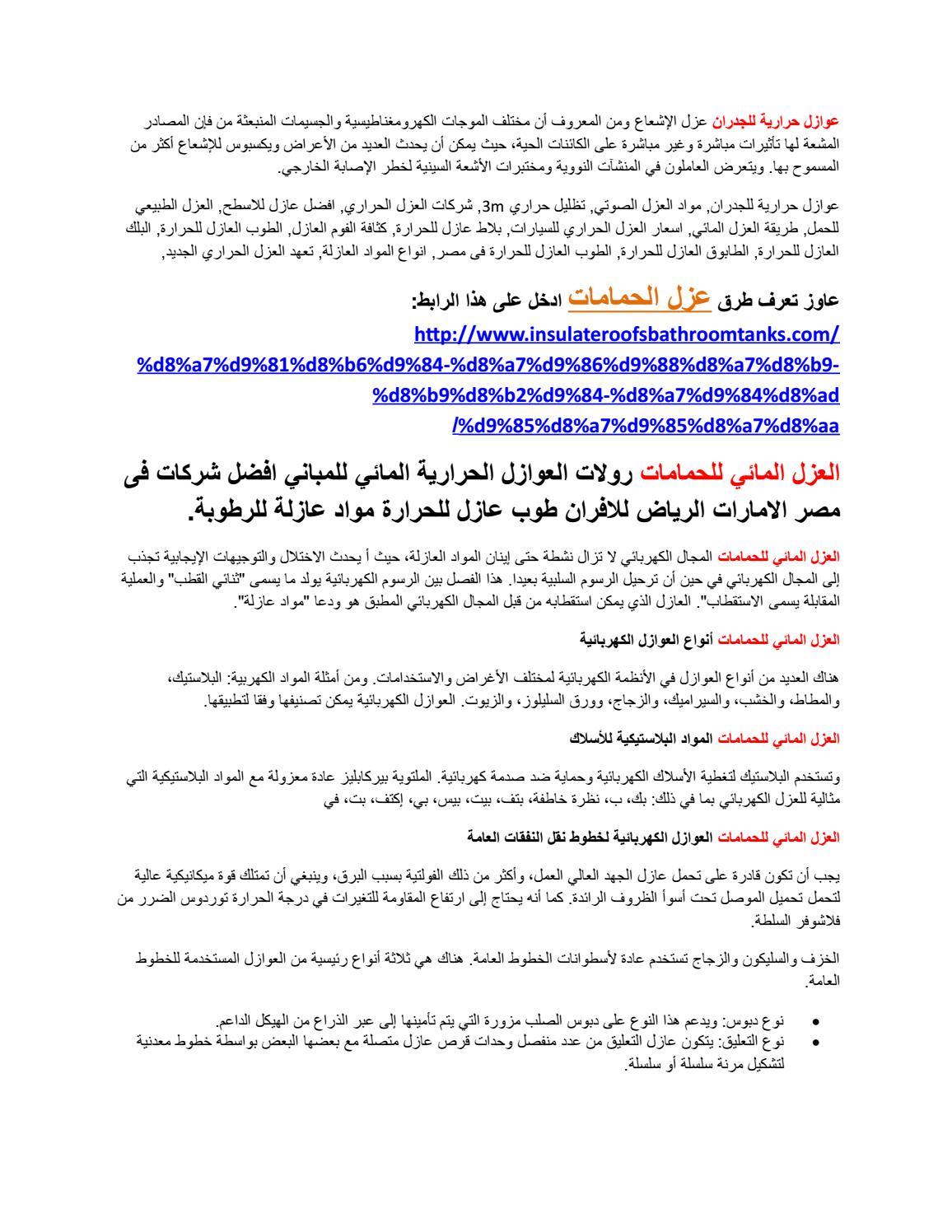 اسعار عزل الحمامات المطابخ المسابح حمامات السباحة في مصر السعودية الكويت الامارات عمان By Yoummisr Issuu