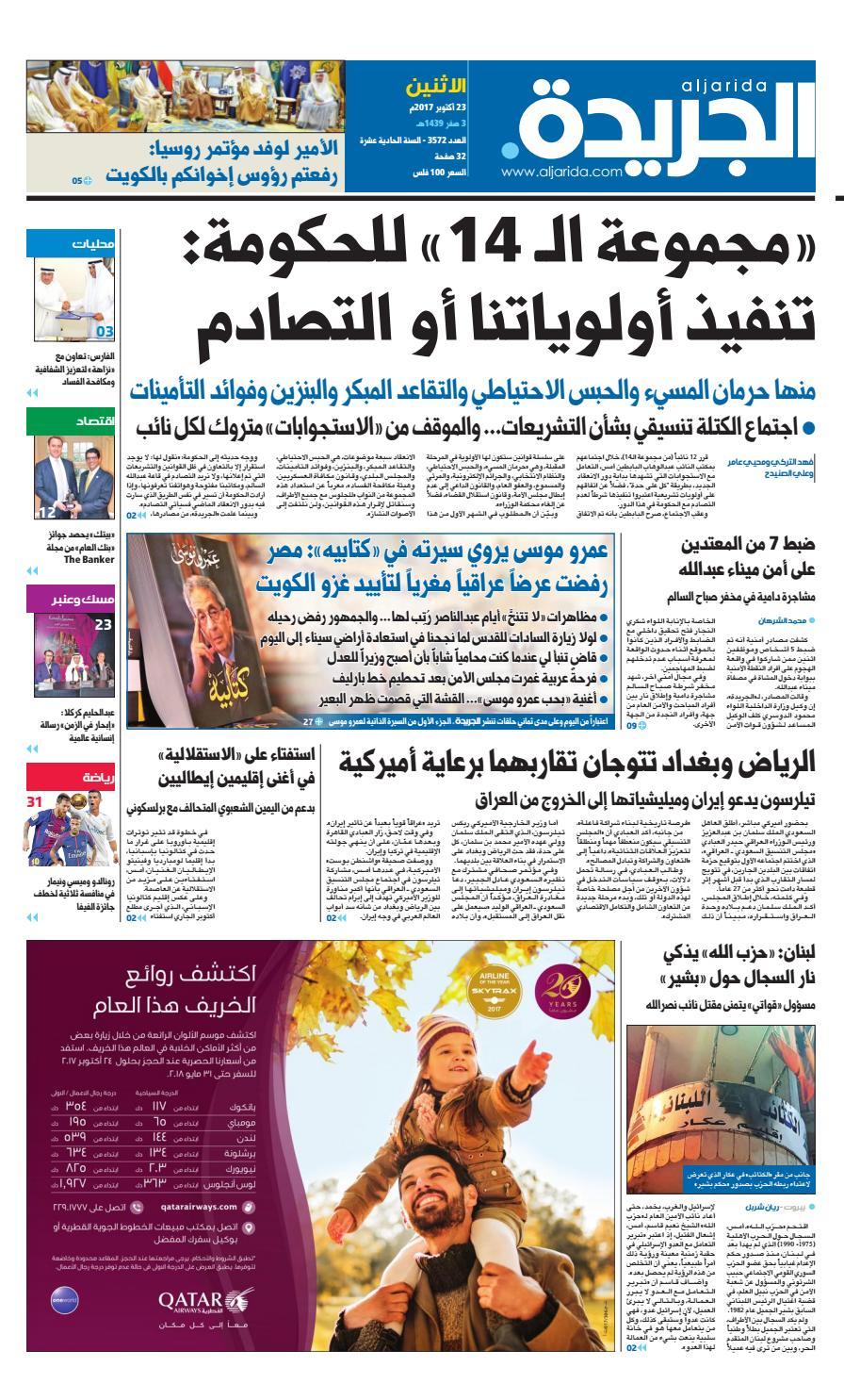 عدد الجريدة الأثنين 23 أكتوبر 2017 By Aljarida Newspaper Issuu