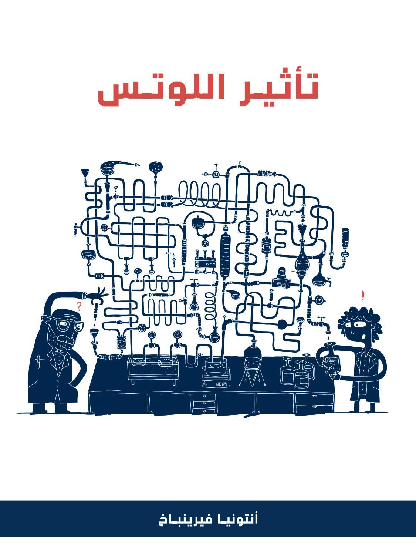 a99773113 رواية تأثير اللوتس أنتونيا فيرنباخ by iReadPedia - issuu