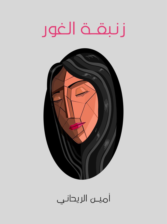 e8c8ea61f438e رواية زنبقة الغور أمين الريحاني by iReadPedia - issuu