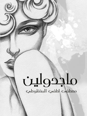 47fe93769 رواية ماجدولين مصطفى لطفي المنفلوطي by iReadPedia - issuu