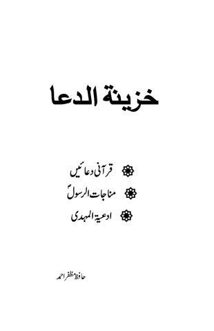 Khazina Dua (Urdu) by Adeel Ahsan - issuu