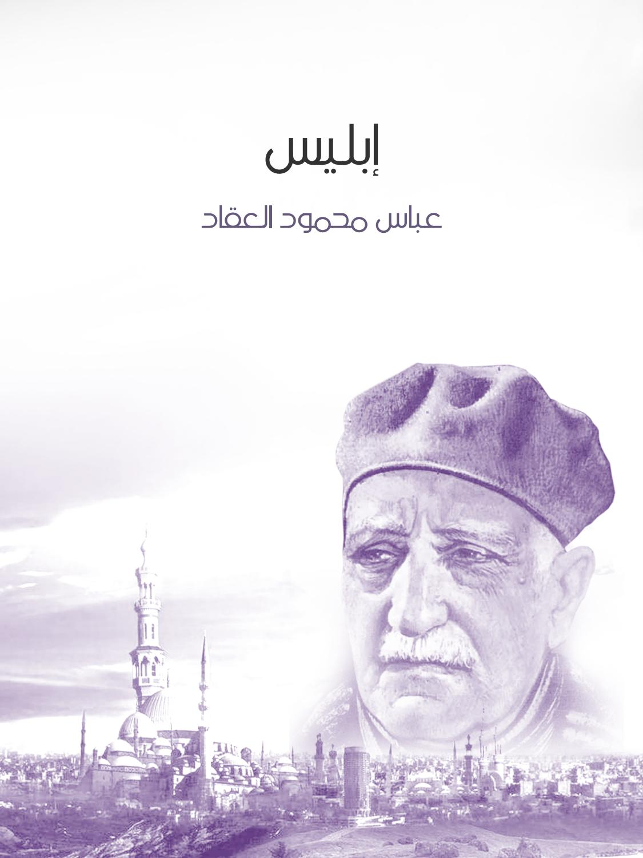 565ef4e553248 إبليس عباس محمود العقاد فلسفة by iReadPedia - issuu