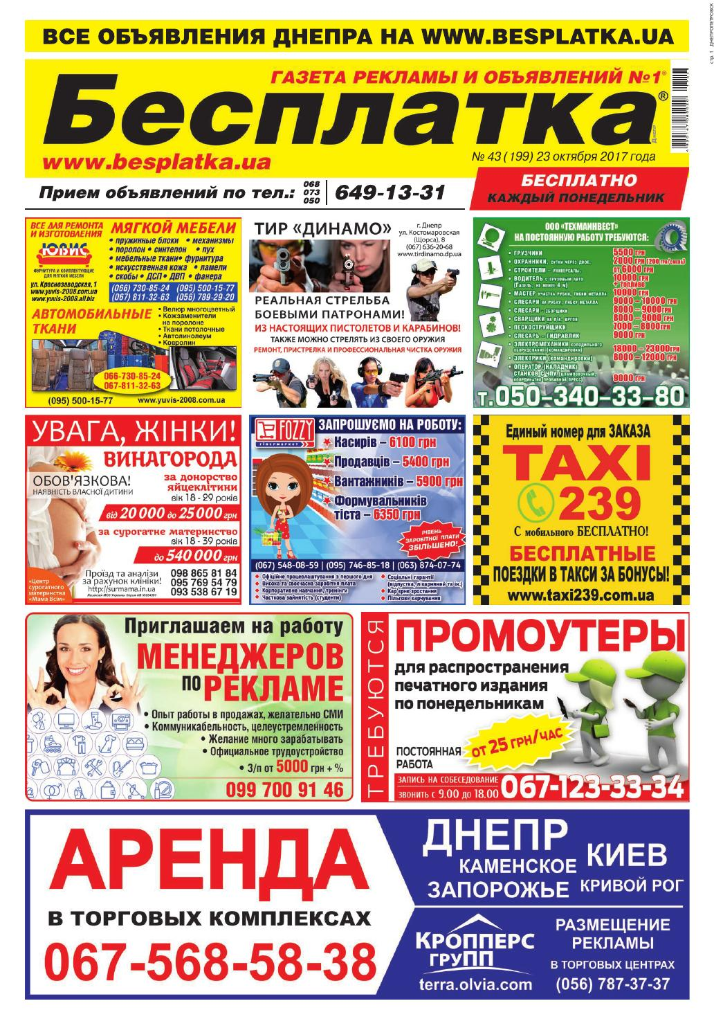 1cd62c629469 Besplatka  43 Днепр by besplatka ukraine - issuu