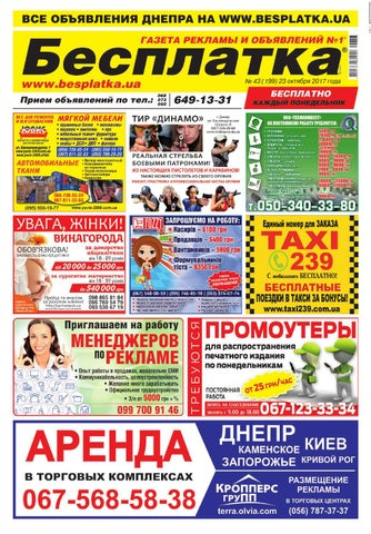 367496263efd Besplatka #43 Днепр by besplatka ukraine - issuu