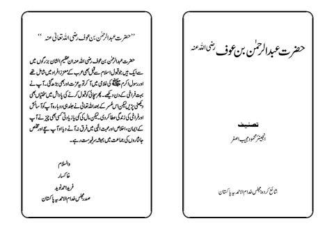 Hazrat Abdul Rahman bin Auf (Urdu) by Adeel Ahsan - issuu