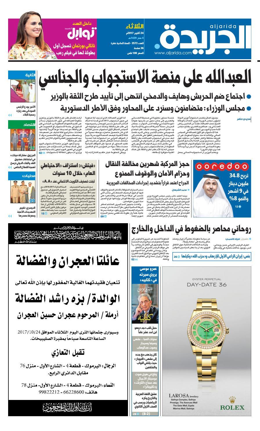 6e5a16938b0be عدد الجريدة الثلاثاء 24 أكتوبر 2017 by Aljarida Newspaper - issuu