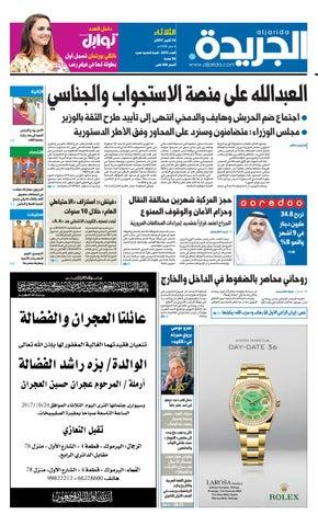 1b9551530 عدد الجريدة الثلاثاء 24 أكتوبر 2017 by Aljarida Newspaper - issuu