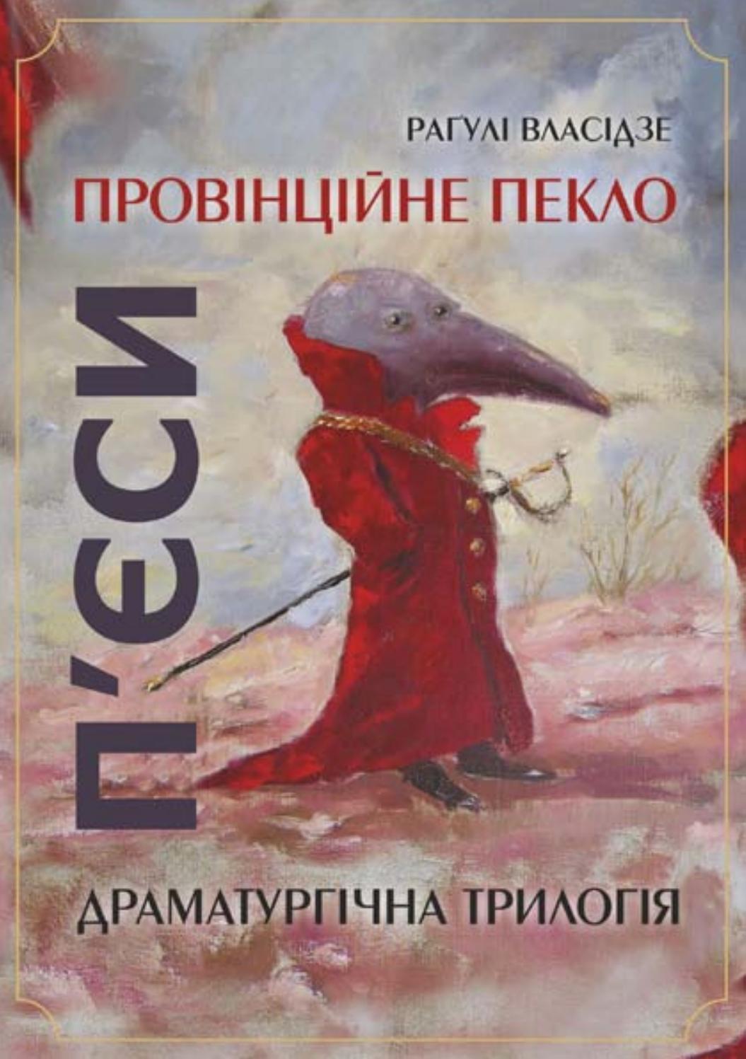 Раґулі Власідзе - Провінційне пекло by Михайло Качанський - issuu 301c8fd6cc4b4