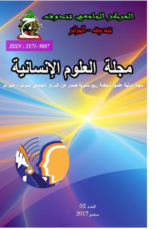 e26b880119d73 العدد الثاني لمجلة العلوم الإنسانية للمركز الجامعي تندوف by د.مراد بن  حرزالله - issuu