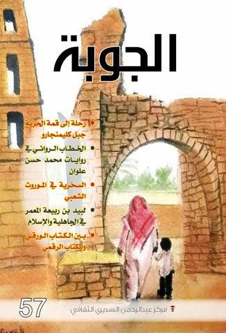 2ddd4be9cd2b6 Aljoubah 57 مجلة الجوبة by مجلة الجوبة - issuu
