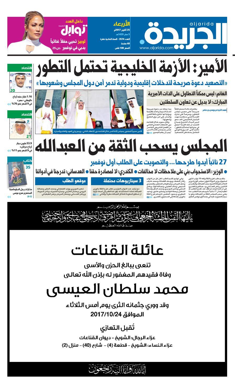 f1a7942a0 عدد الجريدة الثلاثاء 25 أكتوبر 2017 by Aljarida Newspaper - issuu
