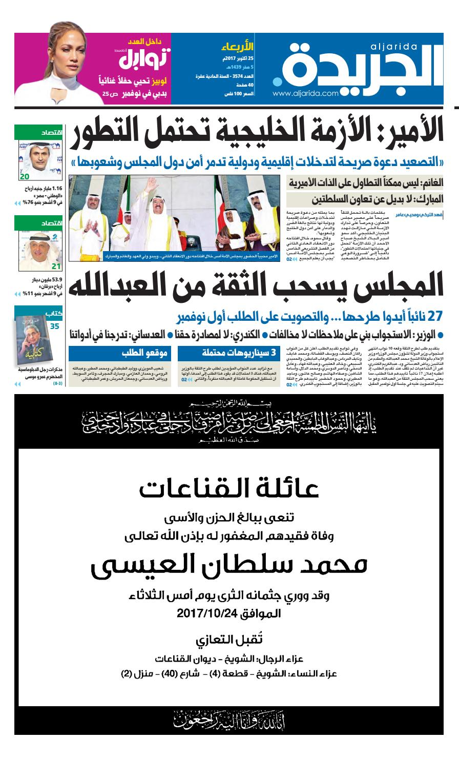 85fbc4869 عدد الجريدة الثلاثاء 25 أكتوبر 2017 by Aljarida Newspaper - issuu