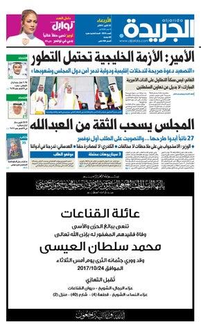 98cb8fa9614ca عدد الجريدة الثلاثاء 25 أكتوبر 2017 by Aljarida Newspaper - issuu