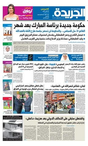 60050135f عدد الجريدة الثلاثاء 25 أكتوبر 2017 by Aljarida Newspaper - issuu