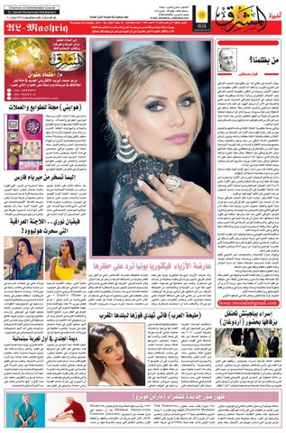 64b56de97ce26 3359 AlmashriqNews by Al Mashriq Newspaper - issuu