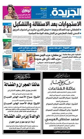 ec3b4356e6aba عدد الجريدة الجمعة 27 أكتوبر 2017 by Aljarida Newspaper - issuu