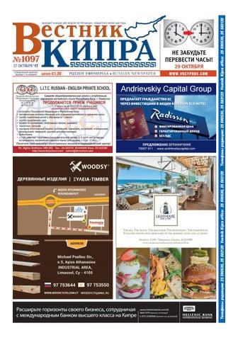 Вестник Кипра №1097 by Вестник Кипра - issuu 46336ea943c