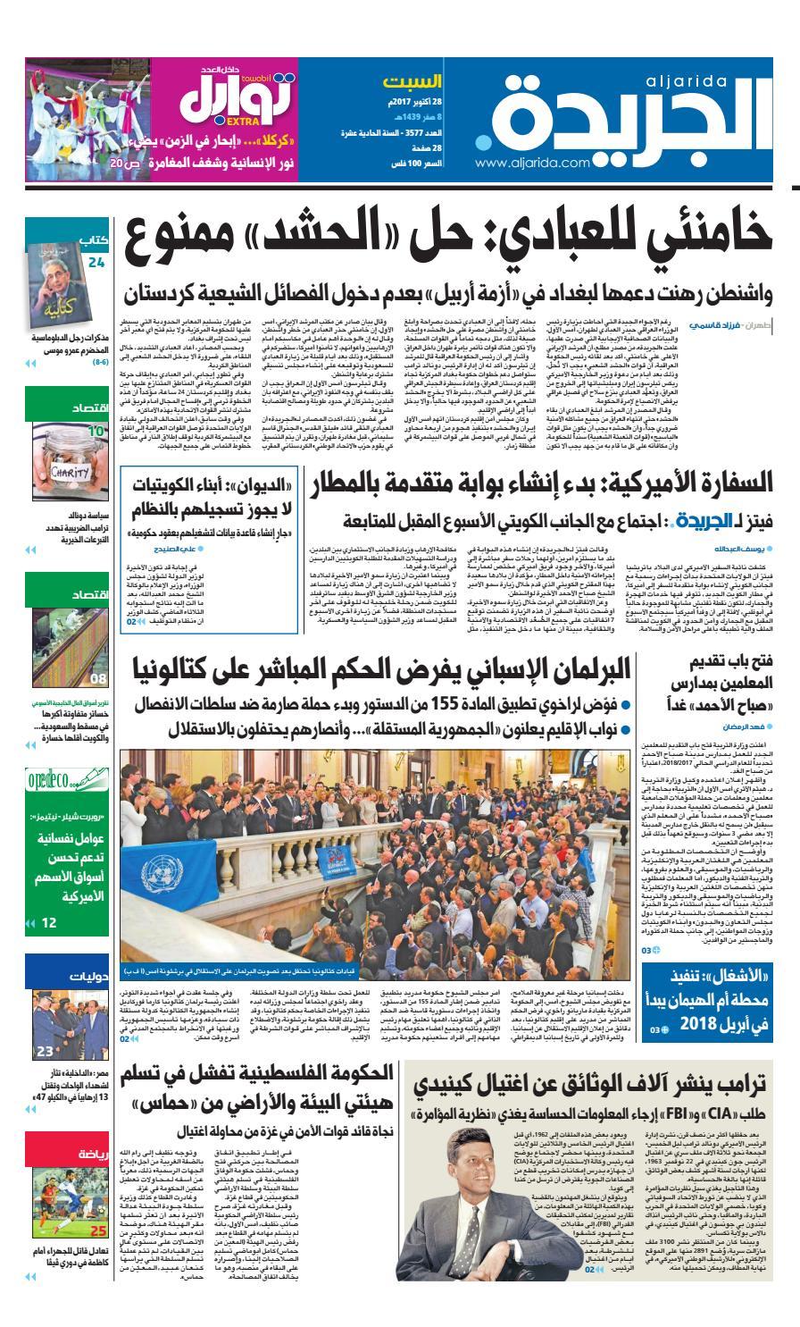 4002e81db عدد الجريدة ليوم 28 أكتوبر 2017 by Aljarida Newspaper - issuu