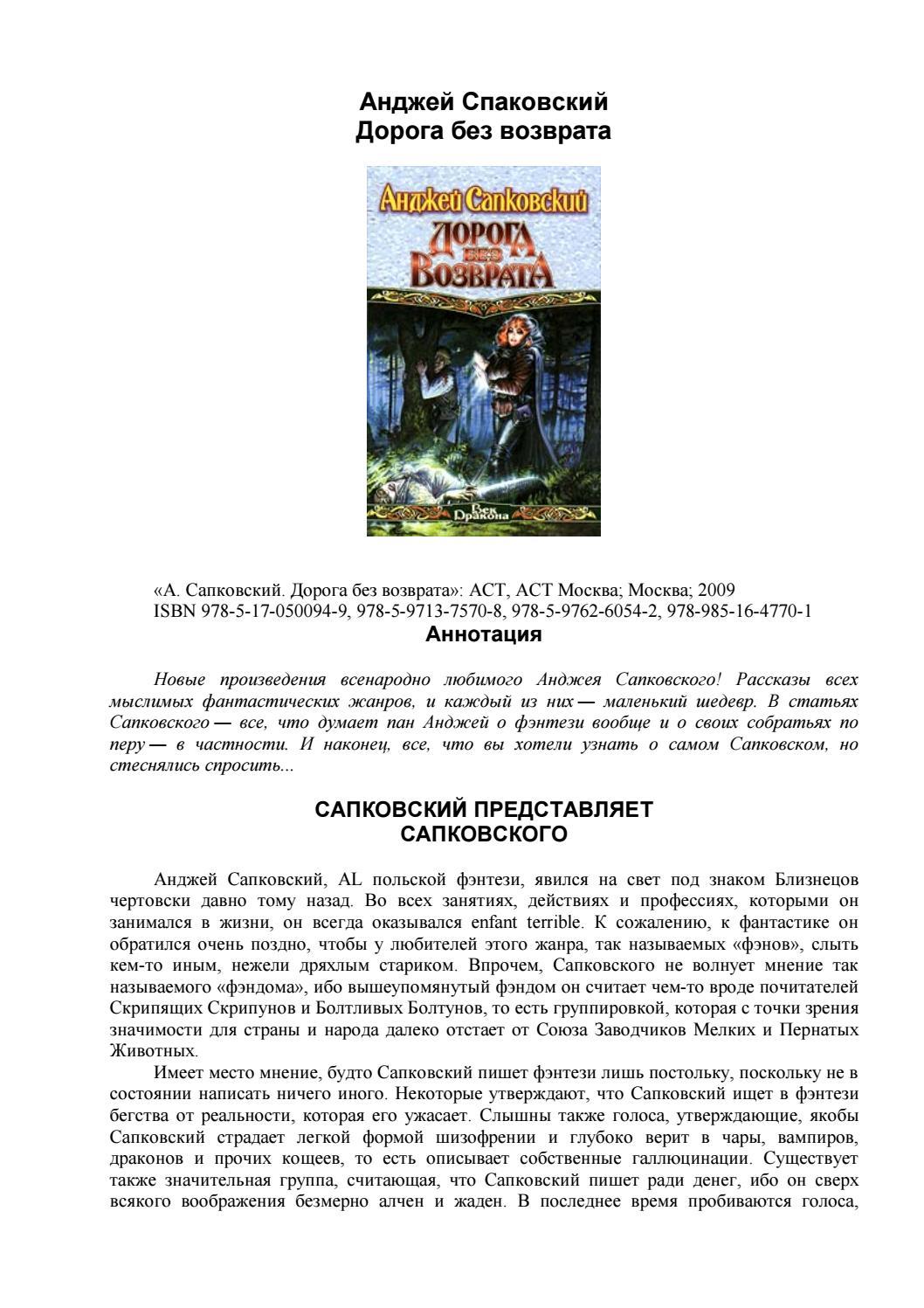 Яне Трояновой Расстегивают Рубашку – Волчок (2009)