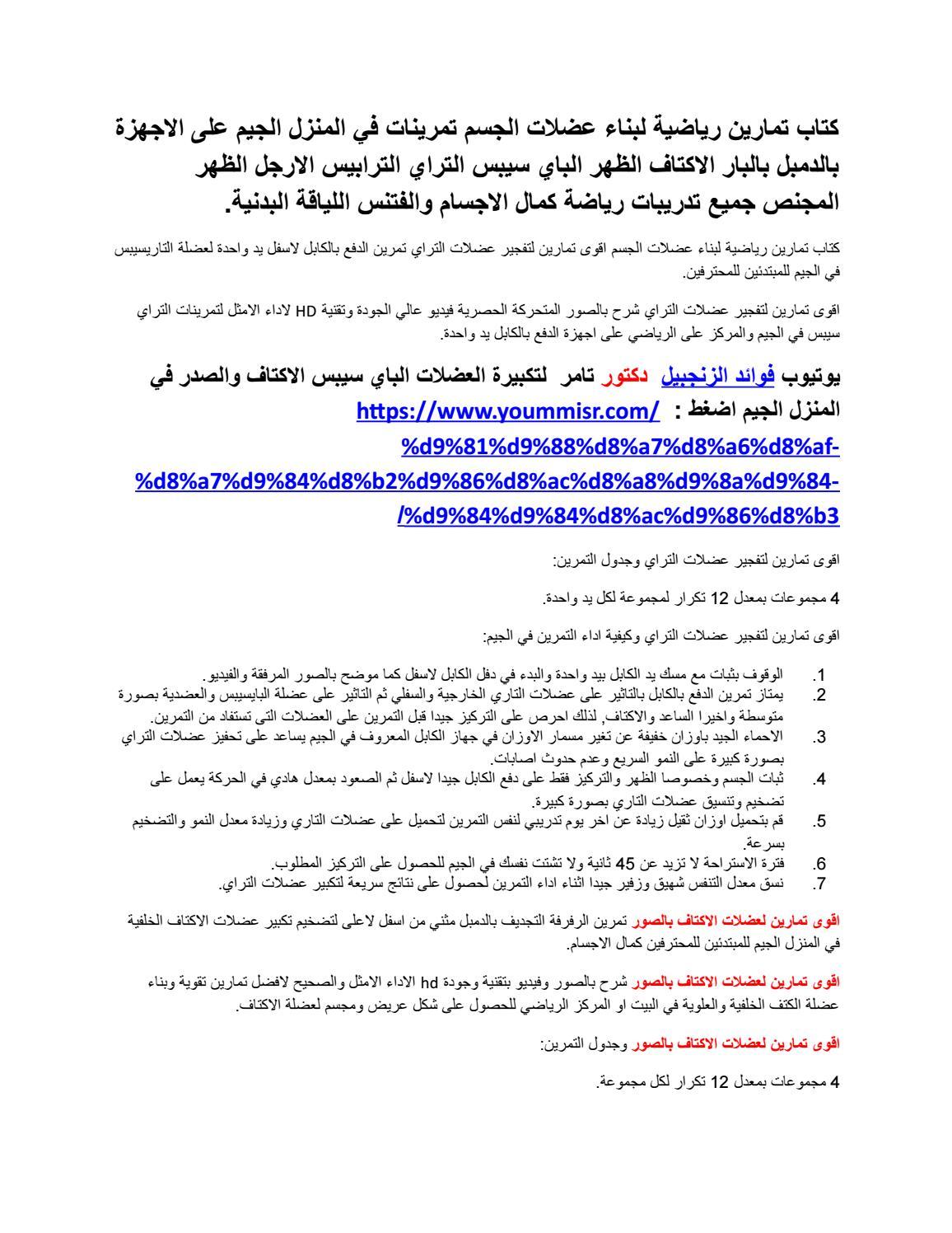تحميل كتاب التشريح العضلي مترجم pdf